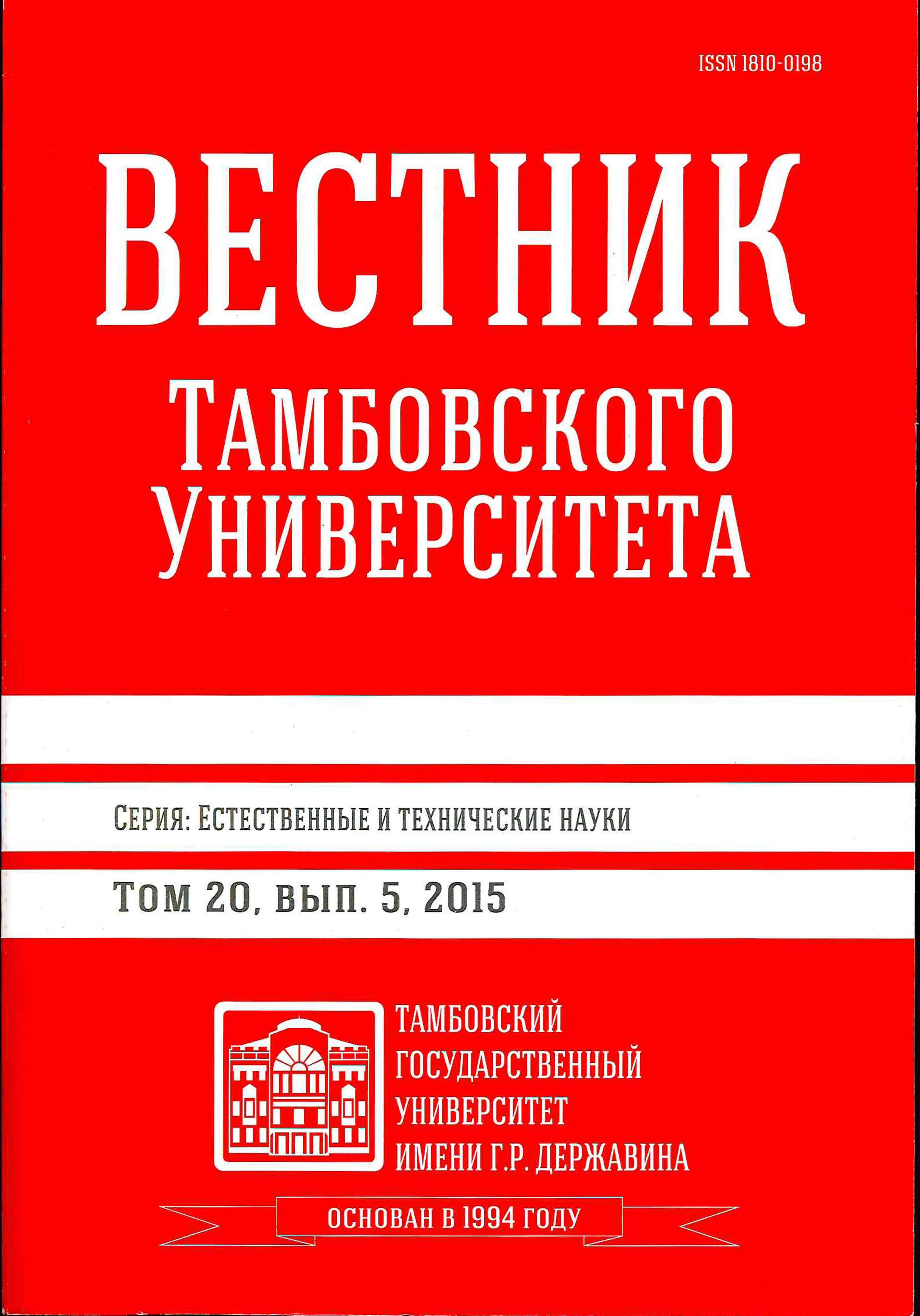 Tambov University Reports  Series: Natural and Technical